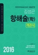 항해술(학) 객관식 (2016 국민안전처 해양경찰)
