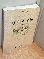 한국 차 문화(차생활총서 1) =1992년 수정증보판/책등및 내부 희미한 색바램외 양호/실사진입니다