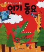 유치원 선생님이 뽑은 인기 동요 2013년 1판 19쇄 양장본