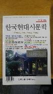 한국현대시문학 2011.봄