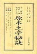 원본 토정비결 (신25-1)