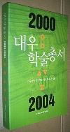 대우학술총서 2000-2004 (대우재단 학술사업 시행 24주년 기념)