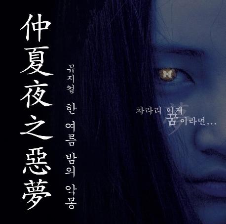 뮤지컬 한 여름 밤의 악몽 - O.S.T.