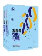 2018 김원욱 형법 2.0 기본서★부록없음★ #