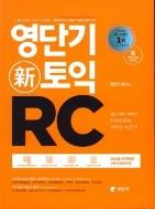 영단기 신 토익 RC(新 TOEIC READING) ★비매품★ #