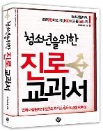 청소년을 위한 진로 교과서 (입학사정관제의 진로와 자기소개서에 관한 모든 것)