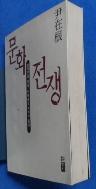 문화전쟁 /사진의 제품  :☞ 서고위치:MN 4  * [구매하시면 품절로 표기됩니다]