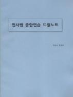 2016대비 박승수 민사법 종합연습 드릴노트