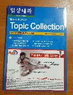 임상내과 2006 Topic collection.2