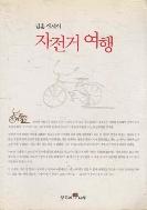자전거 여행 초판(2000년)