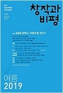 창작과비평 2019년 여름 184호