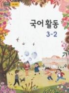(최상급) 2020년형 초등학교 3~4학년군 국어 활동 3-2 교과서 (교육부) (신143-2)