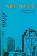 인간을 위한 공간(건축환경선서 17) [양장/1984초판]