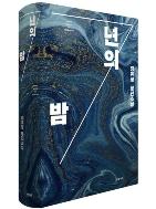 7년의 밤 (10주년 기념 리커버 특별판) / 정유정