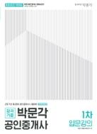 2017 박문각 공인중개사 입문강의 (1,2차 세트) 전2권  ((1차,2차 전2권))