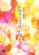 우연이 가져다준 사랑 ☆북앤스토리☆