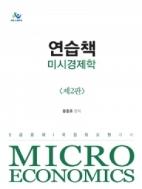 연습책 미시경제학