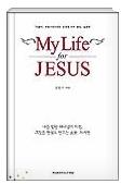 MY LIFE FOR JESUS - 나를 향한 하나님의 비전, 그것을 현실로 만드는 미래 자서전(양장본) 1판 3쇄