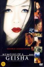 게이샤의 추억 [MEMORIES OF A GEISHA] [12년 11월 소니 정기 할인행사] [1disc]