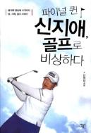 파이널 퀸 신지애 골프로 비상하다 : 골퍼로 정상에 서기까지 삶, 가족, 골프 이야기
