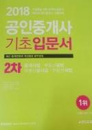 2018 공인중개사 기초입문서 2차 ★ 비매품 ★
