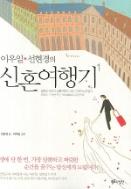 이우일 선현경의 신혼여행기 1
