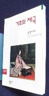기호의 제국 [상현서림]  /사진의 제품 ☞ 서고위치:xc 1  * [구매하시면 품절로 표기됩니다]