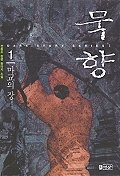 묵향 8 9 10 12 13 14 17 19 20 21 22 23 25 (총13권)상품소개필독