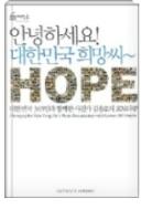 안녕하세요 대한민국 희망씨 - 대한민국 365인과 함께한 사진가 김용호의 포토다큐(핸드북) 1판 1쇄