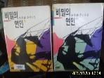 해냄 -전2권/ 비밀의 연인 상.하 / 김성종 추리소설 -대여점용.93년.초판.설명란참조