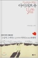아이 러브 유 - '그 남자 그 여자'의 작가 이미나의 멜로 드라마 초판 1쇄