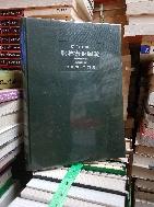 原色生態 농림해충도설(農林害蟲圖說) -1971년 초판-