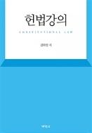 헌법강의 - 김하열