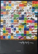 세계의 전통 활.화살 어제와 오늘    /사진의 제품 /☞ 서고위치:GY 2  * [구매하시면 품절로 표기됩니다]