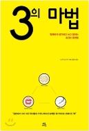 3의 마법 - 명쾌하게 생각하고 쓰고 말하는 초간단 훈련법 초판2쇄