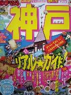 神戶 '10 (マップルマガジン 關西 11)