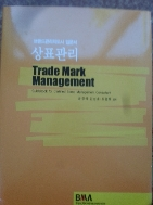 상표관리 Trade Mark Management : 브랜드관리지도사 입문서 (양장)