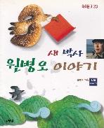 새박사 원병오이야기(쑥쑥문고 23) 2001년 12쇄