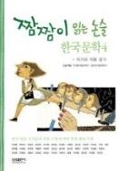 짬짬이 읽는 논술 한국문학 4 - 작가와 작품 알기