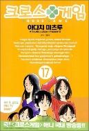 크로스 게임 1-17 완결 ☆북앤스토리☆