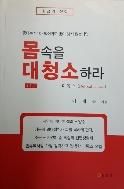 몸속을 대청소하라 개정판