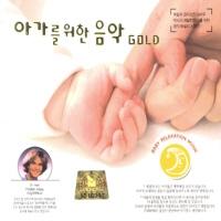 V.A. / 아가를 위한 음악 골드 (4CD/미개봉)