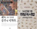 40대, 다시 한 번 공부에 미쳐라 + 1시간에 1권 퀀텀 독서법 /(두권/김병완/하단참조