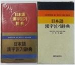 일본어 한자읽기 사전 (1988년)
