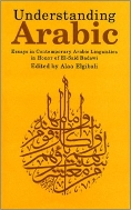 Understanding Arabic : Essays in Contemporary Arabic Linguistics in Honor of El-Said Badawi  (ISBN : 9789774243721)
