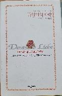 독일인의 사랑 - 아름다운 영혼을 지닌 두 연인의 고귀한 사랑(양장본) 초판 2쇄