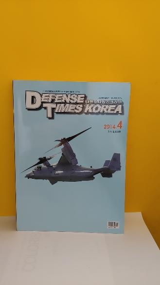 DEFENSE TIMES KOREA(디펜스 타임즈 코리아(2014/04)[98-872