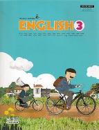 중학교 영어 3 교과서 (미래엔)