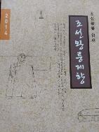 2014 조선왕릉제향(조선왕릉 안내)
