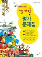 동아 중등 기술가정 1 평가문제집 (왕석순 저)(자습서 겸용) (중1)(2020)